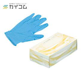 ニトリルゴム手袋 100枚 使い捨て 使い捨て手袋 ニトリルゴム N430 ニトリル手袋 粉無し BLUE (SS)サイズ : SS入数 : 100単価 : 8.00円(税抜)