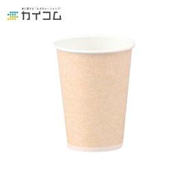 9オンス紙コールドカップ(クラフト調)サイズ : Φ77×98H(mm)(275ml)入数 : 2000単価 : 7.4円(税抜)