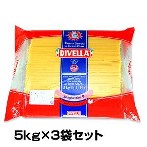 ディベラ No.9 5Kg×3セット (1.55mm) スパゲッティーニ パスタ スパゲティ DIVELLA サイズ : 5kg 入数 : 3 業務用 まとめ買い