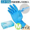 在庫あり 衛生用 ニトリル手袋 使い捨てゴム手袋 Mサイズ 青 粉なし(パウダーフリー) 100枚 食品衛生法適合 業務用 水…
