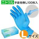 在庫あり 衛生用 ニトリル手袋 使い捨てゴム手袋 Lサイズ 青 粉なし(パウダーフリー) 100枚 食品衛生法適合 業務用 水…