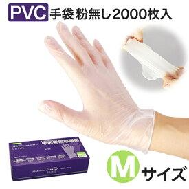 在庫あり 使い捨て ビニール手袋 100枚×20箱 プラスチックグローブ(中厚手タイプ) PRIME 粉無 (M)サイズ : Mサイズ入数 : 2000単価 : 9.8円(税抜) 水野産業株式会社 PVC