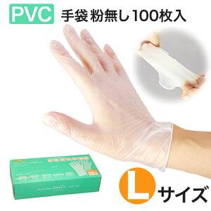 【在庫あり】 使い捨て PVC手袋 ビニール手袋 100枚 プラスチックグローブ(中厚手タイプ) PRIME 粉無 (L) サイズ : Lサイズ 入数 : 100 水野産業株式会社