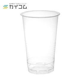 プラスチックカップ 使い捨て 業務用 コップ プラカップ 18オンス (透明)サイズ : Φ89×139H(mm)(535ml)入数 : 500単価 : 18.31円(税抜)