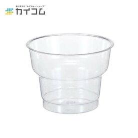 デザート カップ グラス コップ プラスチック 使い捨て 業務用サンデーカップ(小)DI-155サイズ : Φ77×55mm(155cc)入数 : 50単価 : 12.80円(税抜)