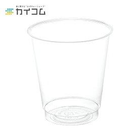 プラスチックカップ 使い捨て 業務用 コップ プラカップ プログラスDI-240DSサイズ : Φ77×83H(mm)(240ml)入数 : 1000単価 : 12.61円(税抜)