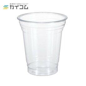 プラスチックカップ 使い捨て 業務用 コップ プラカップ クリアカップ T88-95H-320(10オンス)※本体のみサイズ : Φ88×95H(mm)(320ml)入数 : 50単価 : 9.66円(税抜)