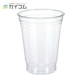 プラスチックカップ 使い捨て 業務用 コップ プラカップ クリアカップ T88-370(12オンス)サイズ:Φ88×105H(mm)(370ml)入数:1000単価:8.84円(税抜)