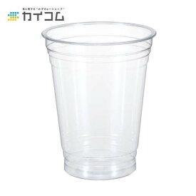 プラスチックカップ 使い捨て 業務用 コップ プラカップ クリアカップ T88-370(12オンス)サイズ : Φ88×105H(mm)(370ml)入数 : 50単価 : 9.82円(税抜)