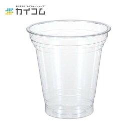 プラスチックカップ 使い捨て 業務用 コップ プラカップ クリアカップT360SS(10オンス)サイズ : Φ96×95H(mm)(360ml)入数 : 50単価 : 9.66円(税抜)