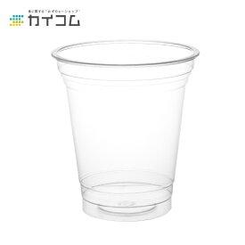 プラスチックカップ 使い捨て 業務用 コップ プラカップ クリアカップT410S(12オンス)サイズ :Φ96×105H(mm)(410ml)入数:1000単価:8.84円(税抜)