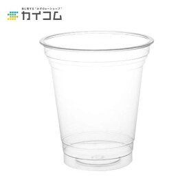 プラスチックカップ 使い捨て 業務用 コップ プラカップ クリアカップT410S(12オンス)サイズ : Φ96×105H(mm)(410ml)入数 : 50単価 : 9.82円(税抜)