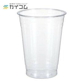 プラスチックカップ 使い捨て 業務用 コップ プラカップ クリアカップT510M(16オンス)サイズ : Φ96×120H(mm)(510ml)入数 : 50単価 : 10.88円(税抜)