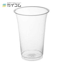 プラスチックカップ 使い捨て 業務用 コップ プラカップ CIP-355D(透明)サイズ : Φ83×118H(mm)(355ml)入数 : 1000単価 : 11.67円(税抜)