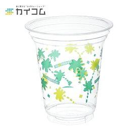 プラスチックカップ 使い捨て 業務用 コップ プラカップ CP98-415(パームツリー)サイズ : Φ98.1×108.8H(mm)(420ml)入数 : 1000単価 : 12.95円(税抜)