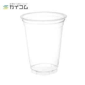 プラスチックカップ 使い捨て 業務用 コップ プラカップ CP98-520(透明)サイズ : Φ98.1×122.8H(mm)(520ml)入数 : 1000単価 : 14.31円(税抜)