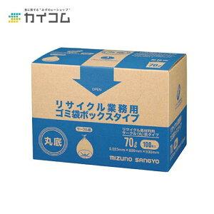 リサイクル業務用ゴミ袋 ボックスタイプ 70Lサイズ : 800×930×0.023mm入数 : 100単価 : 16.61円(税抜)