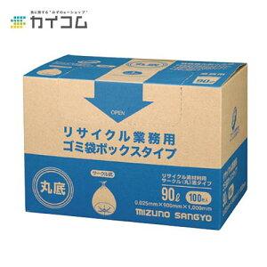 リサイクル業務用ゴミ袋 ボックスタイプ 90Lサイズ : 900×1000×0.025mm入数 : 100単価 : 20.76円(税抜)