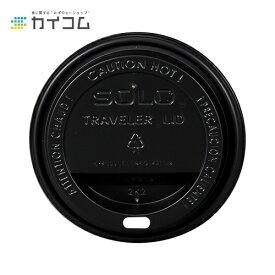 TLB316(12、16オンスホット用) 黒サイズ : Φ93入数 : 100単価 : 7.55円(税抜)