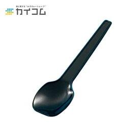 デザートスプーン(黒) 袋入サイズ : 100mm入数 : 500単価 : 2.44円(税抜)プラスチック 使い捨て 業務用 カトラリー 個包装 デザート アイス かき氷 カレー