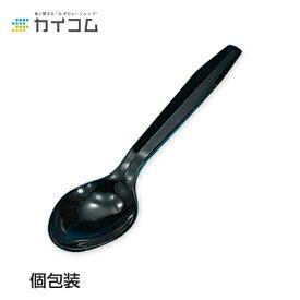 WM105Sスプーン 袋入(黒) サイズ : 148mm 入数 : 2000 プラスチック 使い捨て 業務用 カトラリー 個包装 デザート アイス かき氷 カレー