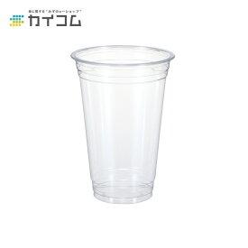 プラスチックカップ 使い捨て 業務用 コップ プラカップ クリアカップ T88-400(13オンス)サイズ : Φ88×120H(mm)(400ml)入数 : 50単価 : 9.84円(税抜)