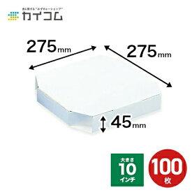 テイクアウト用ピザ箱 10インチピザボックス サイズ : 275×275×45mm 入数 : 100 店舗用 業務用 お持ち帰り用 出前 デリバリー ピザケース ピザBOX
