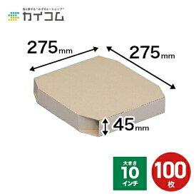 テイクアウト用ピザ箱 10インチピザボックス(クラフト) サイズ : 275×275×45mm 入数 : 100 店舗用 業務用 お持ち帰り用 出前 デリバリー ピザケース ピザBOX