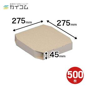 500枚入 ピザ箱 10インチピザボックス(クラフト) サイズ : 275×275×45mm 入数 : 500 店舗用 業務用 お持ち帰り用 出前 デリバリー ピザケース ピザBOX テイクアウト用