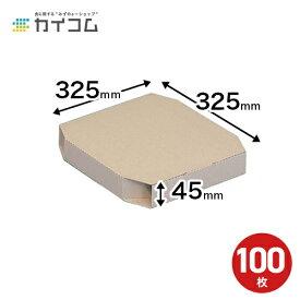 テイクアウト用ピザ箱 12インチピザボックス(クラフト) サイズ : 325×325×45mm 入数 : 100 店舗用 業務用 お持ち帰り用 出前 デリバリー ピザケース ピザBOX