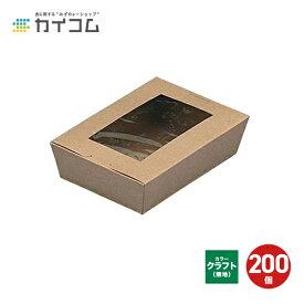 窓付きランチボックス(M) クラフトサイズ : 180×120×50mm入数 : 200単価 : 43円(税抜)ランチボックス ランチBOX ランチケース 弁当箱 使い捨て 業務用 テイクアウト デリバリー おしゃれ レジャー 紙