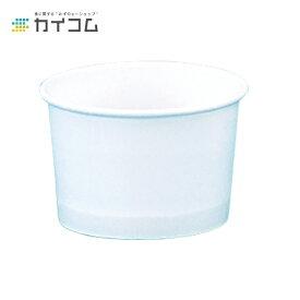 アイスクリームアイスカップ 120(白)サイズ : φ74×47(mm)(120ml)入数 : 1500単価 : 6.4円(税抜)