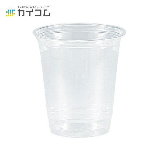 お試し サンプル無料出荷 プラスチックカップ 使い捨て 業務用 コップ プラカップ 10オンスPETカップ(HTB10) 本体サイズ : 79φ×100mm(296cc)入数 : 1000個単価 : 8.1円(税抜)