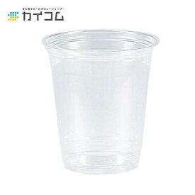 プラスチックカップ 使い捨て 業務用 コップ プラカップ 10オンスPETカップ(HTB10) 本体サイズ : Φ78×102.5H(mm)(295ml)入数 : 50個単価 : 9円(税抜)