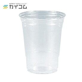 プラスチックカップ 使い捨て 業務用 コップ プラカップ 16オンスPETカップ(HTB16) 本体サイズ : Φ98×120H(mm)(524ml)入数 : 50個単価 : 11.22円(税抜)
