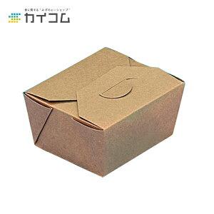 お試し サンプル無料出荷 ペイルパック #1(クラフト)サイズ : 105×90×63mm(656ml)入数 : 450単価 : 25円(税抜)ランチボックス ランチBOX ランチケース 弁当箱 使い捨て 業務用 テイクアウト デリバリ