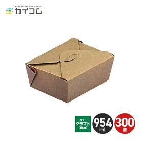 ペイルパック #1.5(クラフト) サイズ:142×111×64mm(954ml) 入数:300 ランチボックス ランチBOX ランチケース 弁当箱 使い捨て 業務用 テイクアウト デリバリー おしゃれ レジャー 紙 テイクアウト お持ち帰り