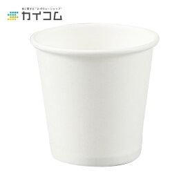 2.5オンス紙カップ(白)サイズ : Φ52×49mm(60ml)入数 : 50単価 : 2.88円(税抜)