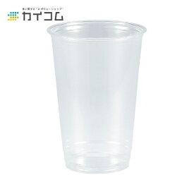 プラスチックカップ 使い捨て 業務用 コップ プラカップ 16オンス PETカップ 92mm口径 (HTB1692)サイズ : Φ92×132H(mm)(550ml)入数 : 1000個単価 : 10.3円(税抜)