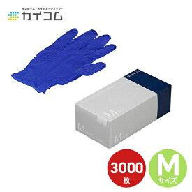 ニトリルゴム手袋 3000枚 使い捨て N415 ニトリル手袋 粉無 DARK BLUE (M) サイズ : M 入数 : 3000