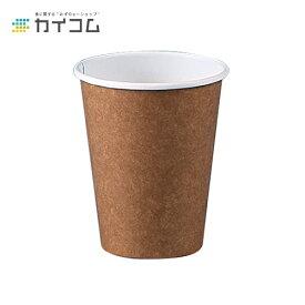 8オンス厚紙カップ(クラフトPLAラミ)サイズ : Φ80×95H(mm)(260ml)入数 : 1000単価 : 8円(税抜)