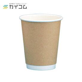 8オンスDWカップ (エンボス無) クラフトサイズ : Φ79.3×95mm(240ml)入数 : 1000単価 : 8.2円(税抜)