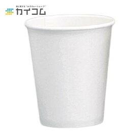 370W(10オンスホット)白サイズ : Φ85×97H(mm)(356ml)入数 : 50単価 : 14.00円(税抜)