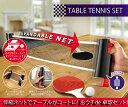 『お家で卓球セット』伸縮ネットでテーブルがコートに ! テーブルテニス ピンポンセット おもちゃ