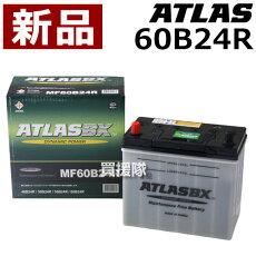 アトラスバッテリー[ATLAS]60B24R[互換品:46B24R/50B24R/55B24R/58B24R/60B24R]【atlasカーバッテリー価格】【おしゃれおすすめ】[CB99]