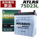アトラス バッテリー[ATLAS] 75D23L-AT [互換品:55D23L / 65D23L / 70D23L / 75D23L / 80D23L]【atlas カーバッテリー…