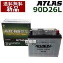 アトラス バッテリー[ATLAS] 90D26L [互換品:48D26L / 55D26L / 65D26L / 75D26L / 80D26L / 85D26L / 90D26L]【atlas…
