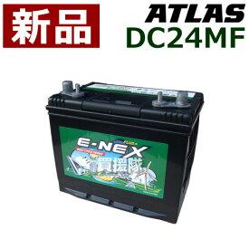 アトラス ディープサイクルバッテリー DC24MF [用途:マリーン / バスボート / キャンピングカー / サブバッテリー]【atlas サイクルバッテリー E-NEX 価格 DC24MF】【おしゃれ おすすめ】[CB99]