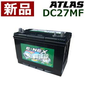 アトラス ディープサイクルバッテリー DC27MF [用途:マリーン / バスボート / キャンピングカー / サブバッテリー]【atlas サイクルバッテリー E-NEX 価格 DC27MF】【おしゃれ おすすめ】[CB99]