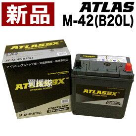 アトラス アイドリングストップ車用バッテリー M-42(B20L)【ATLAS ATLASBX社製 カーバッテリー】【おしゃれ おすすめ】[CB99]